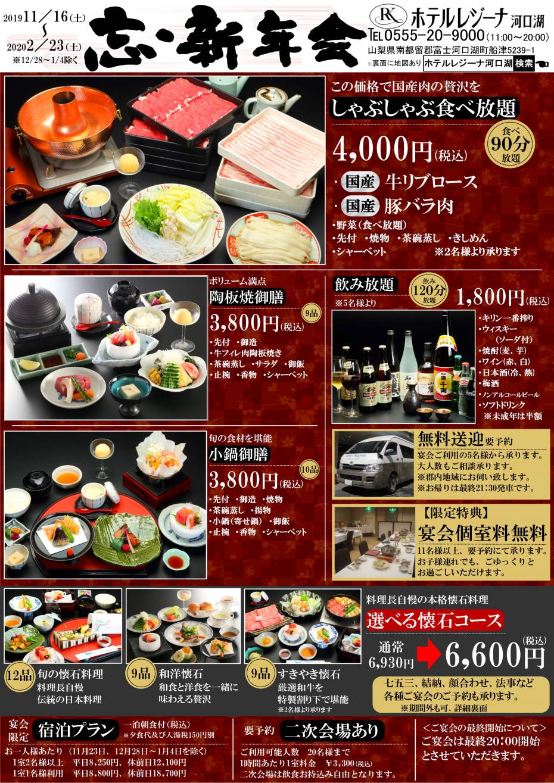 【忘新年会 特別料理】(地元の方限定)