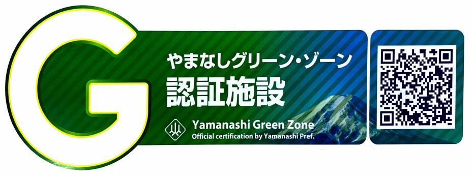 やまなしグリーン・ゾーン認証施設に認定されました!