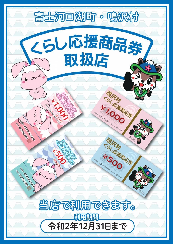 【富士河口湖町・鳴沢村くらし応援商品券】が使えます