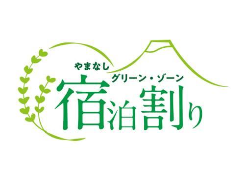 【山梨県民限定】山梨グリーンゾーン宿泊割りプランのお知らせ