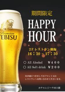 期間限定イベント「Happy Hour(ハッピーアワー)」開催中!