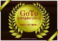 Go To トラベルキャンペーン参加施設として登録されました。