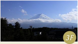 客室からの富士山(イメージ)3F