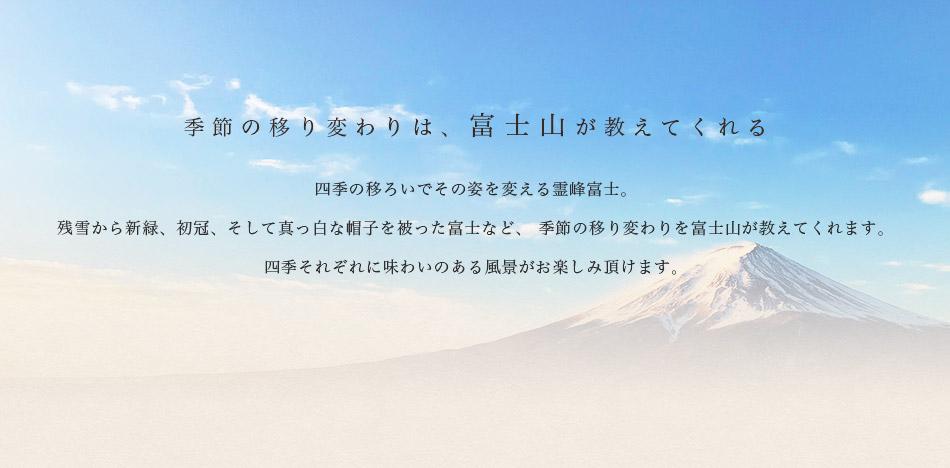 季節の移り変わりは、富士山が教えてくれる